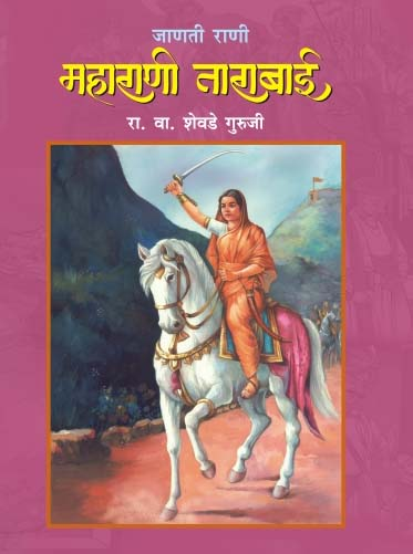 maharani tarabai essay